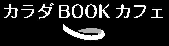 カラダバランス整復師タナベケイの本棚、コミュニティカフェ、カラダブックカフェ