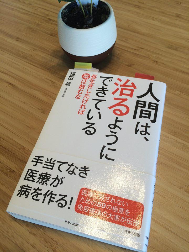 福田稔「人間は、治るようにできている」