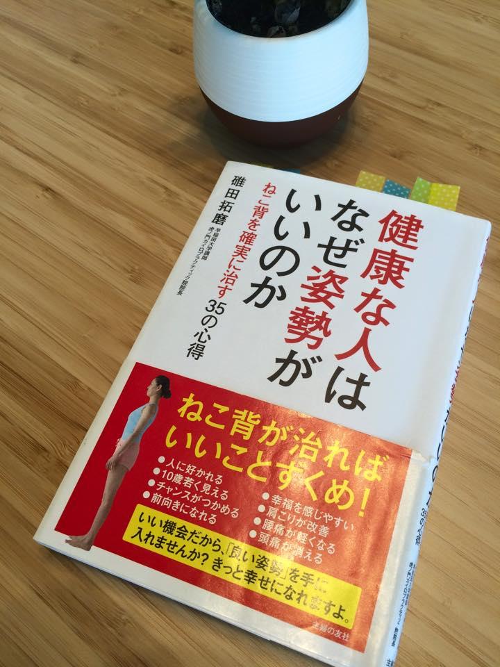 碓田拓磨「健康な人はなぜ姿勢がいいのか」