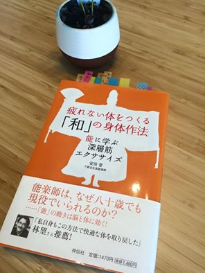 「疲れない体をつくる『和』の身体作法」能に学ぶ深層筋エクササイズ 著者 安田登