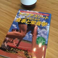 「トップアスリートになるための食事と栄養学」石川三知